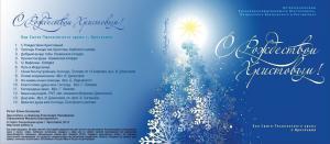 Обложка диска с Рождеством Христовым