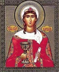 Святая великомученица Варвара(икона)